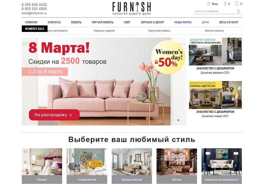 Интернет-магазин The Furnish