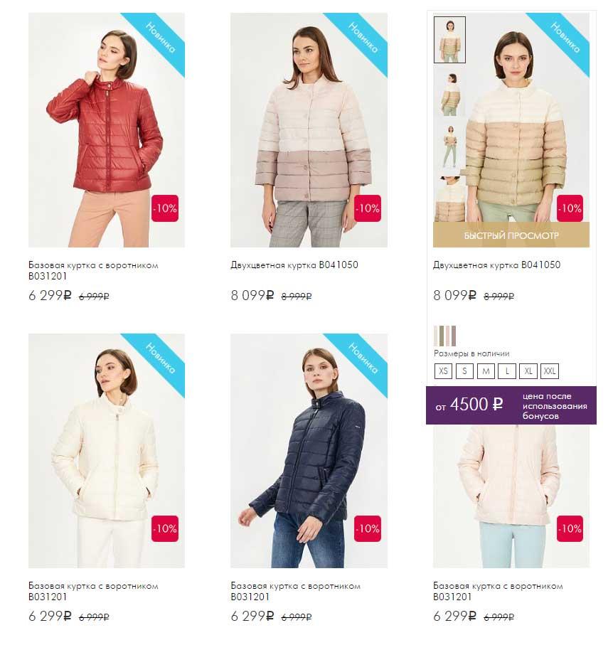 Заказать одежду в Баон
