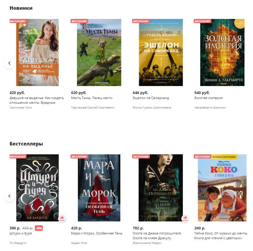 Заказать книги в Book24