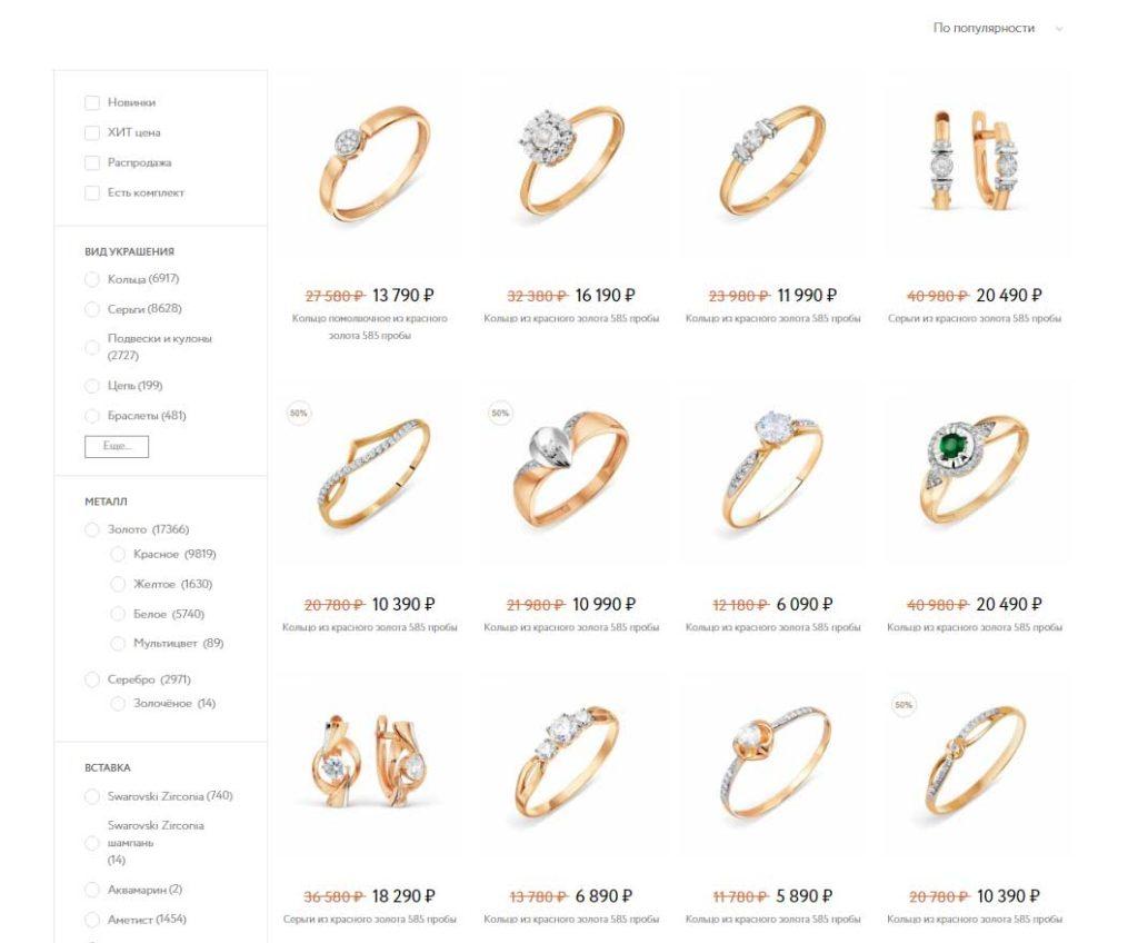 Заказать ювелирные изделия в Каратов
