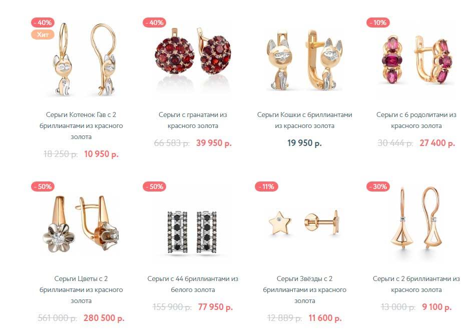 Заказать ювелирные украшения в магазине Небо в алмазах