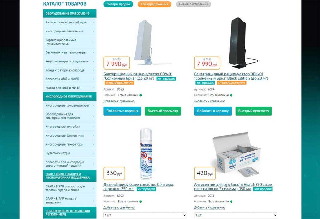 Заказать медицинское оборудование в Oxy2.ru