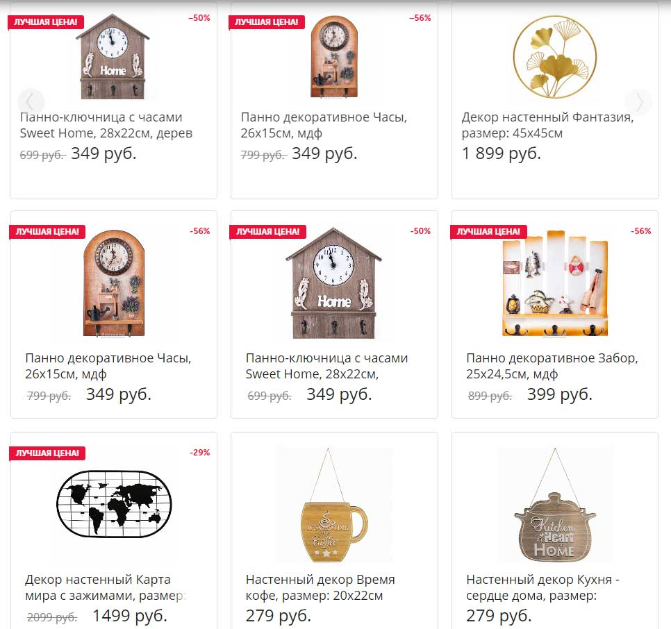 Заказать товары для дома в Tddomovoy.ru