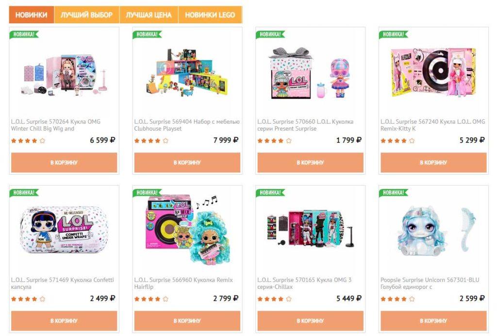 Заказать игрушки в Toy.ru