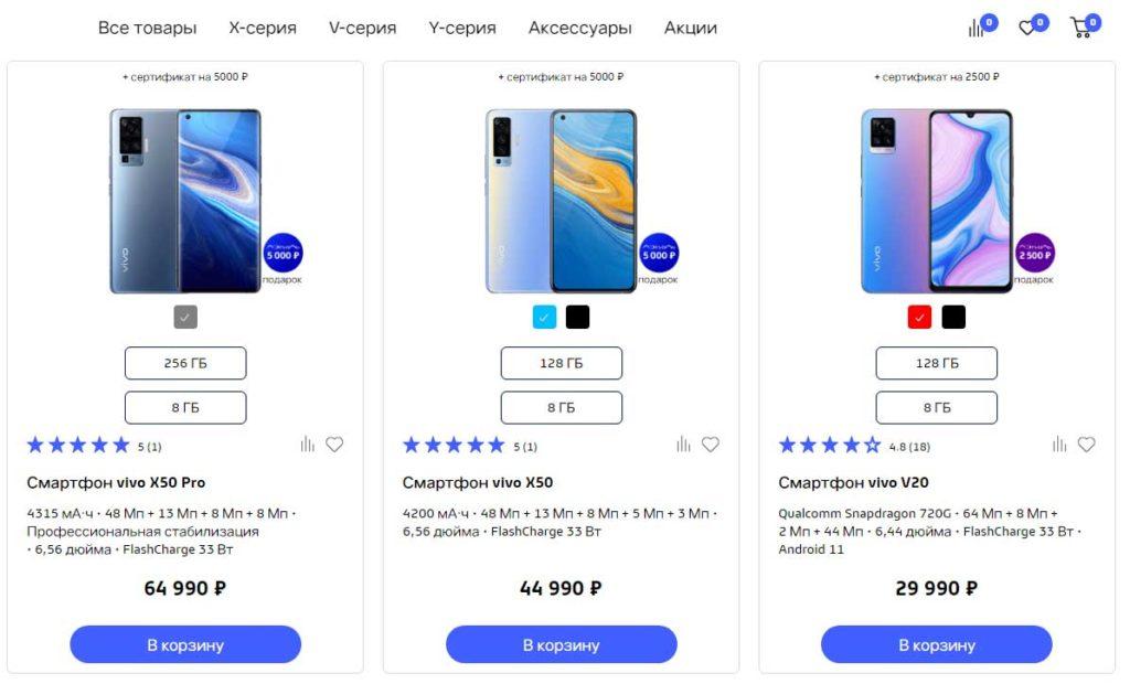 Заказать смартфон в Vivo