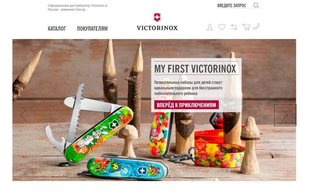 Интернет-магазин Викторинокс