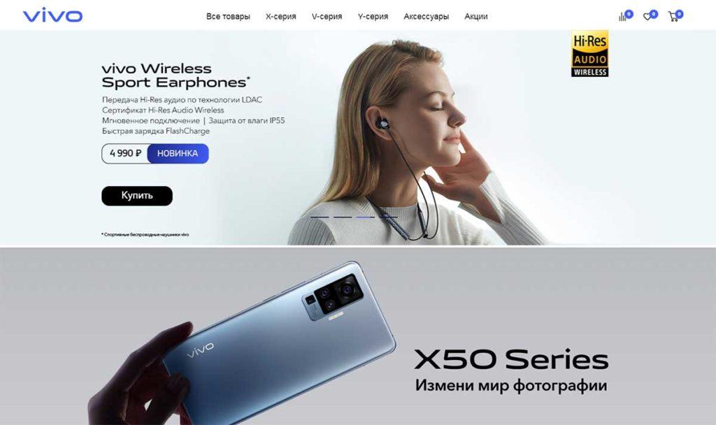 Интернет-магазин Vivo