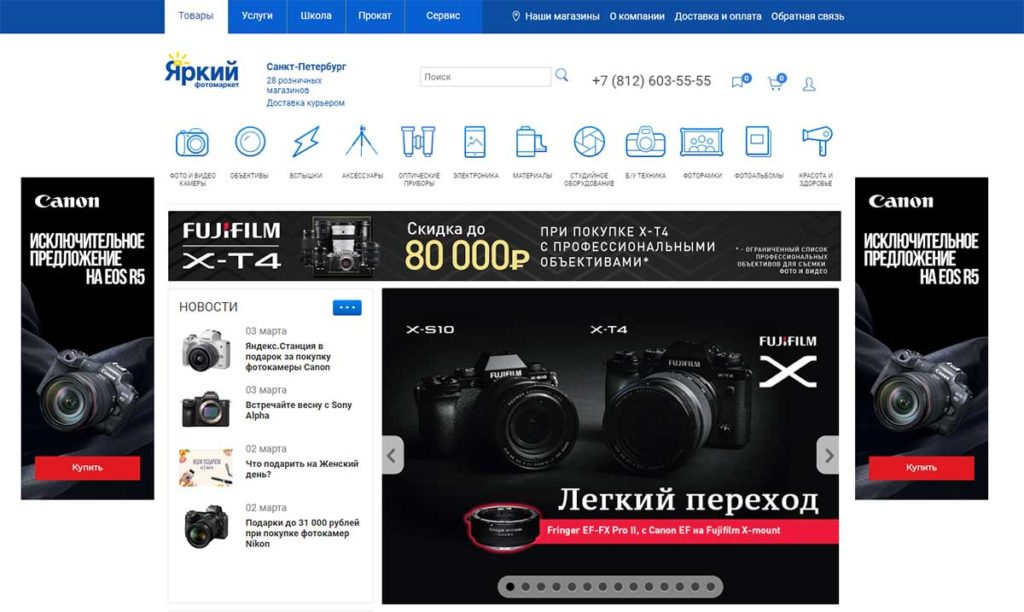 Интернет-магазин «Яркий фотомаркет»