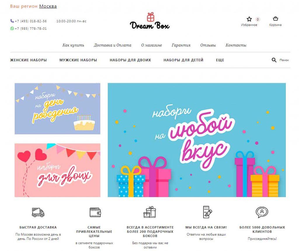 Интернет-магазин подарочных бокс-наборов DreamBox