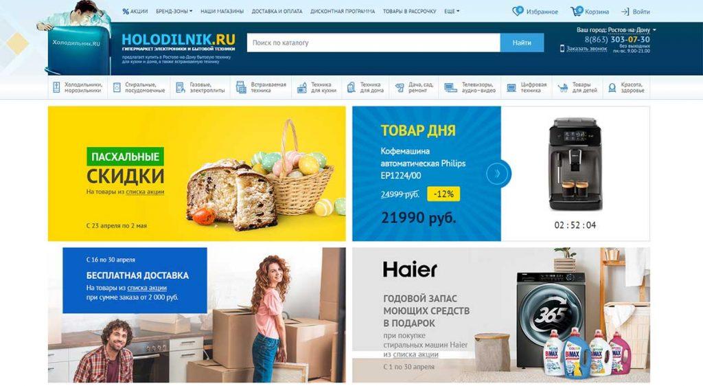 Интернет-магазин Холодильник.ру