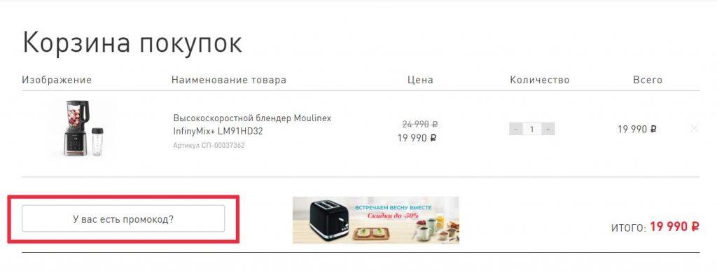 Ввести промокод при оформлении заказа в интернет-магазине Мулинекс
