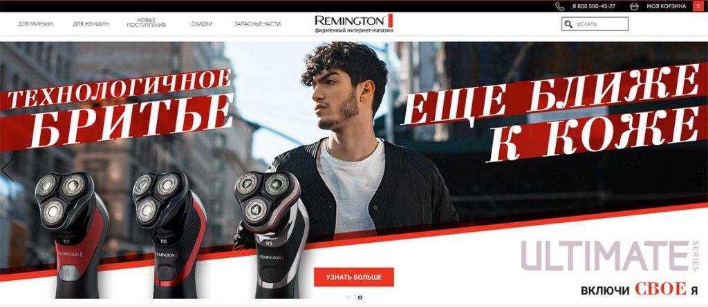 Интернет-магазин бытовой техники для индивидуального ухода за внешностью Ремингтон