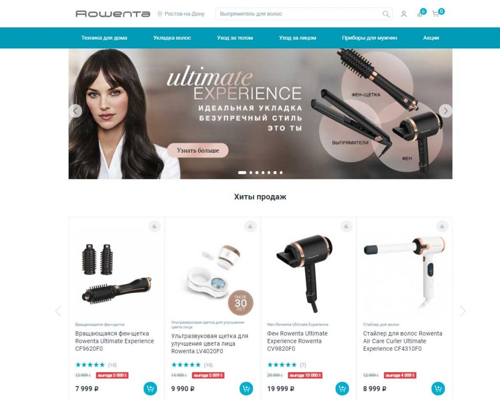 Интернет-магазин Rowenta
