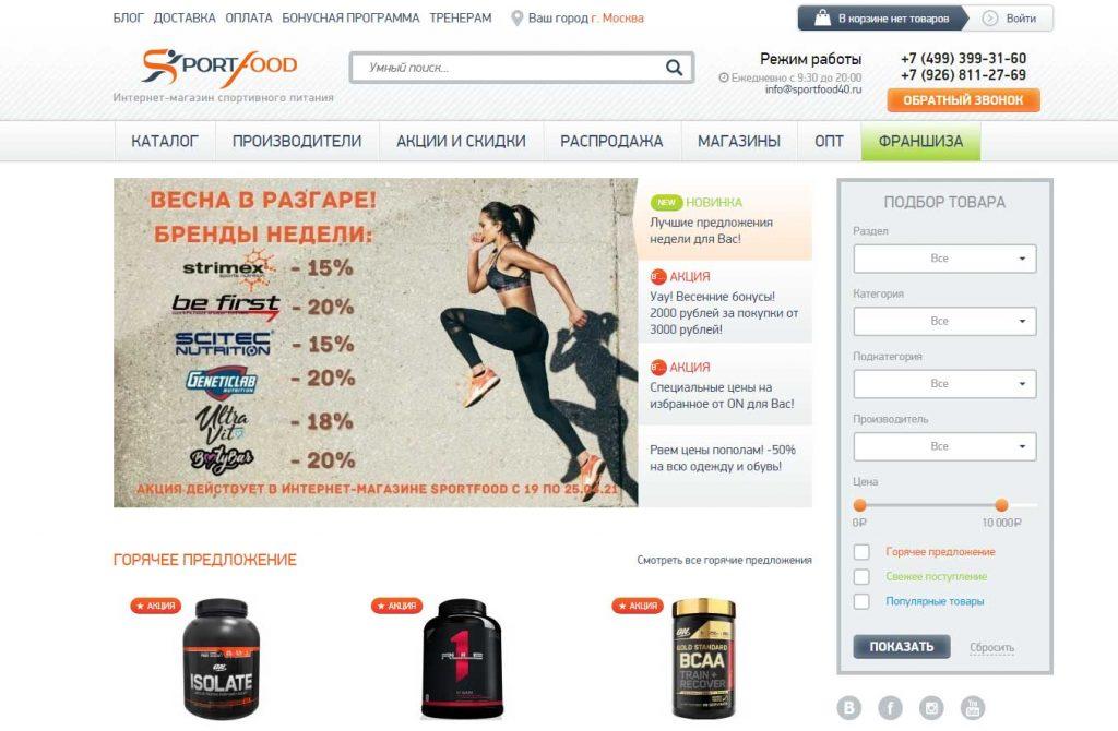 Интернет-магазин Sportfood40