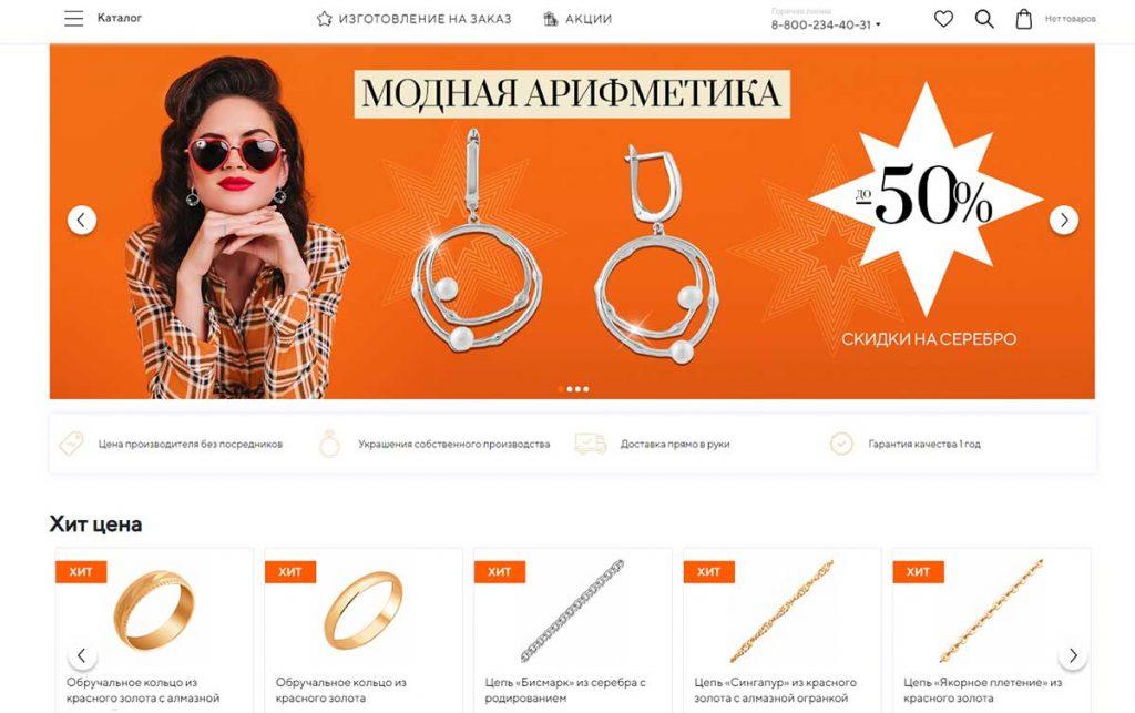 Интернет-магазин Svetlov
