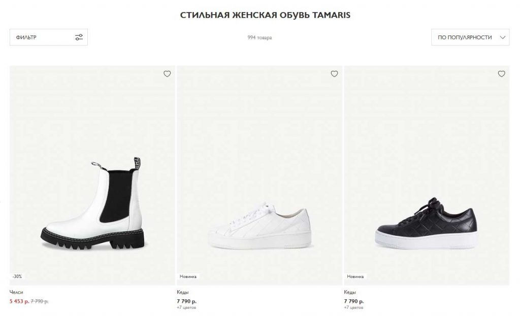 Заказать обувь в Tamaris