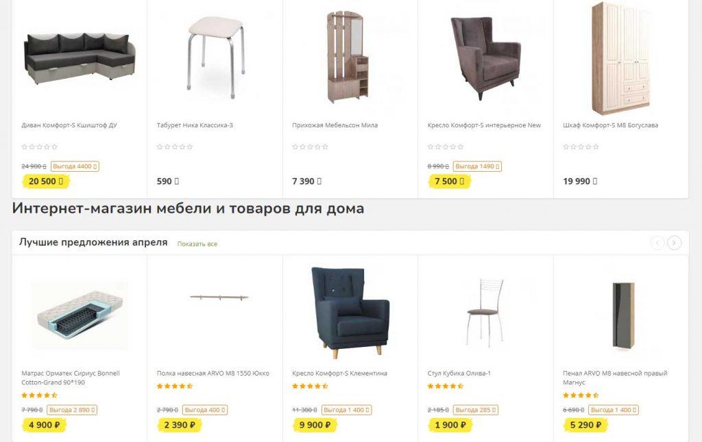 Заказать мебель в «Сэлдом»