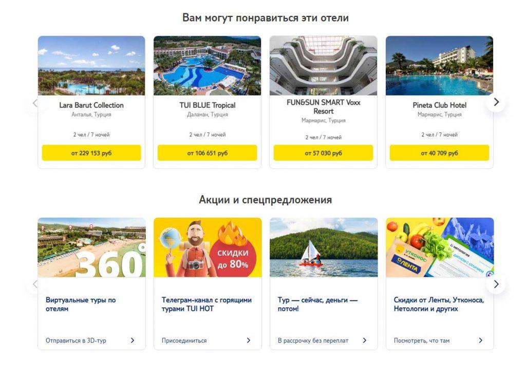 Акции на Tui.ru