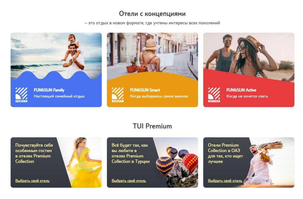Туры на Tui.ru