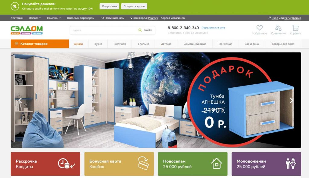 Интернет-магазин мебели для дома и сада «Сэлдом»