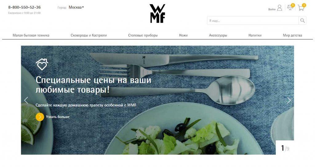 Интернет-магазин WMF