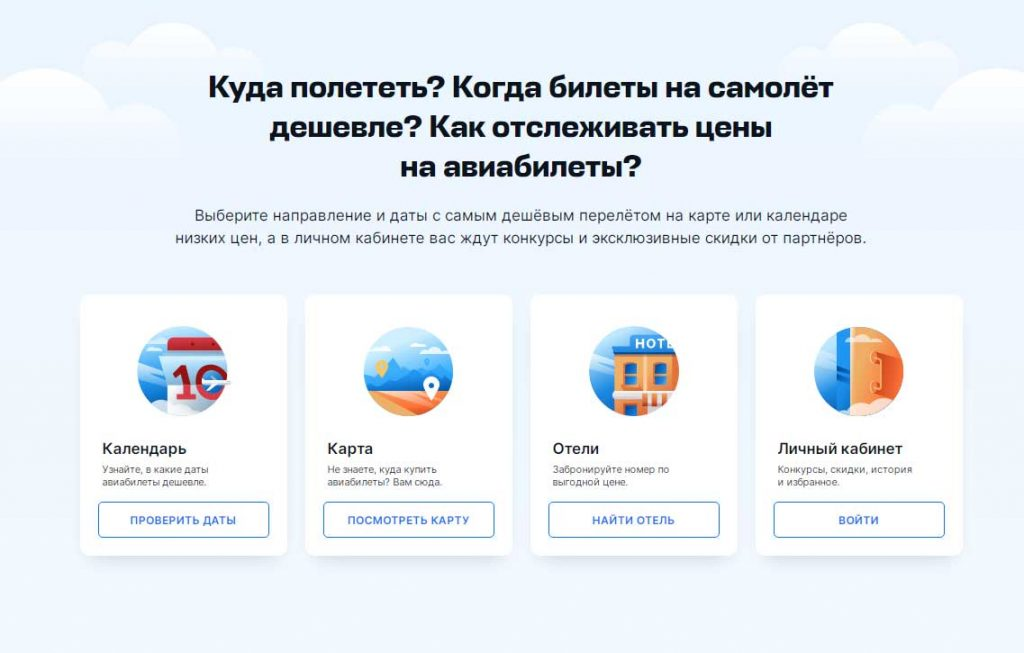 Дешевые авиабилеты Aviasales.ru