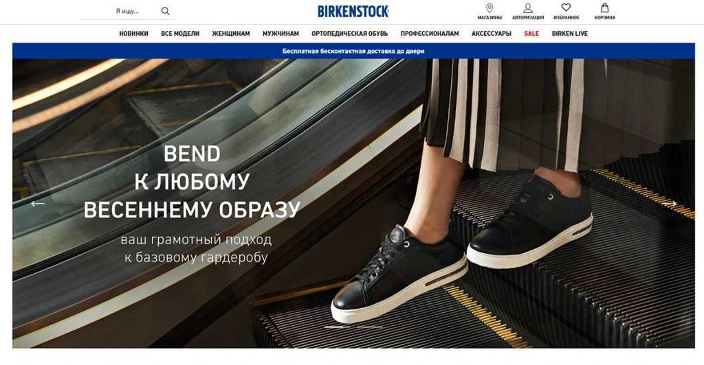 Интернет-магазин Биркеншток
