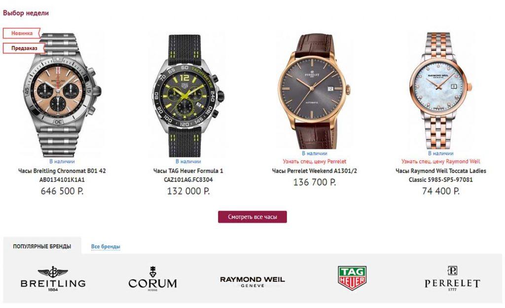 Заказать швейцарские часы в Consul