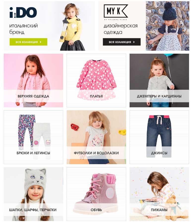 Заказать детскую одежду в Mothercare