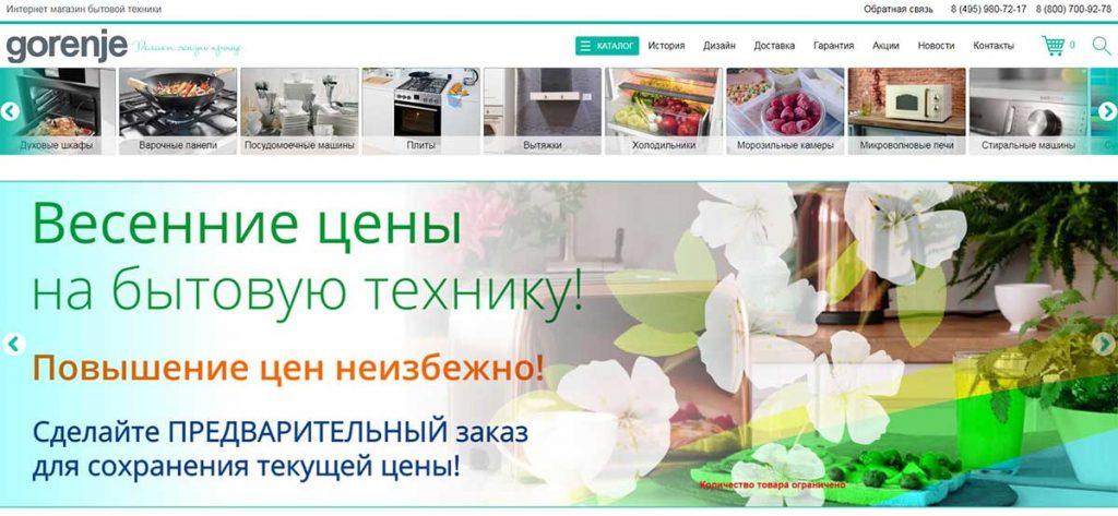 Интернет-магазин «Горение»