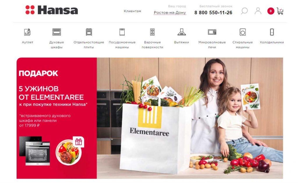 Интернет-магазин Hansa