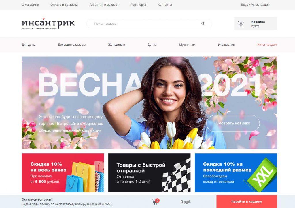 Интернет-магазин Инсантрик