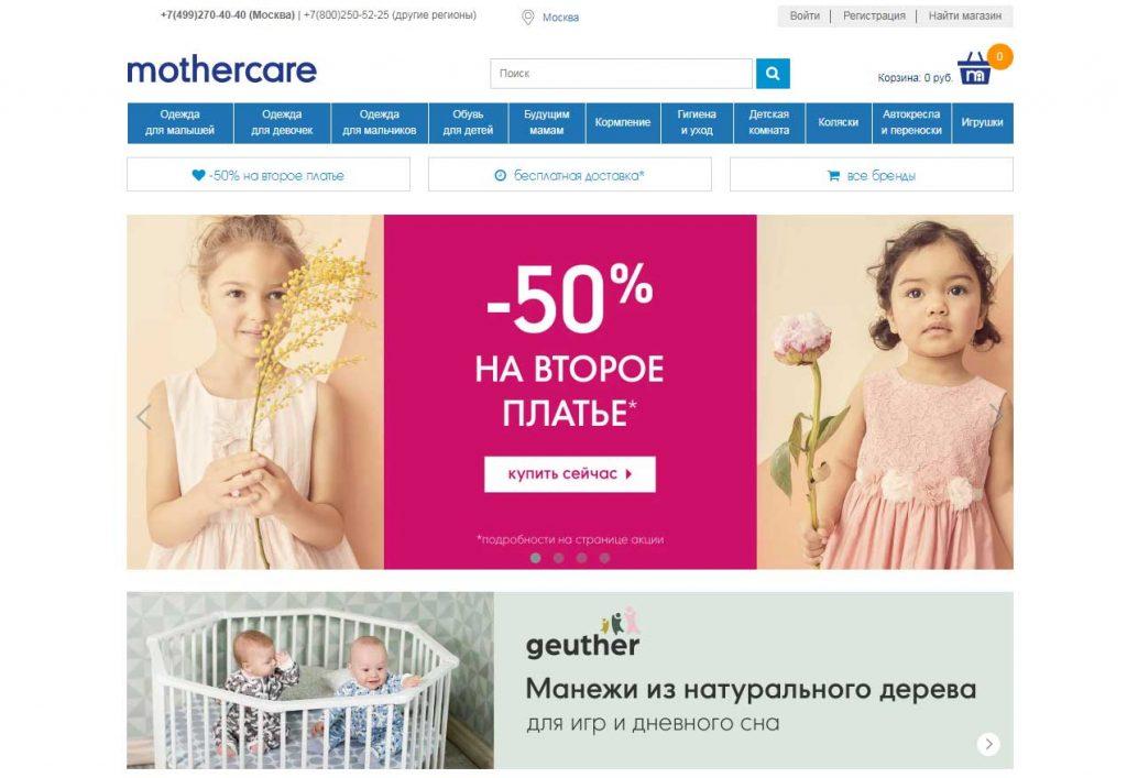 Магазин Mothercare