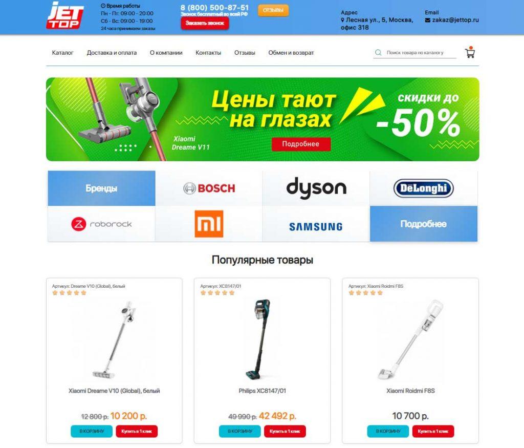 Интернет-магазин JetTop