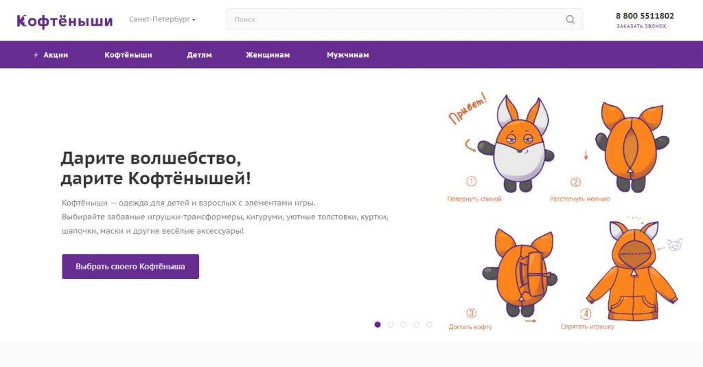 Интернет-магазин Кофтеныши