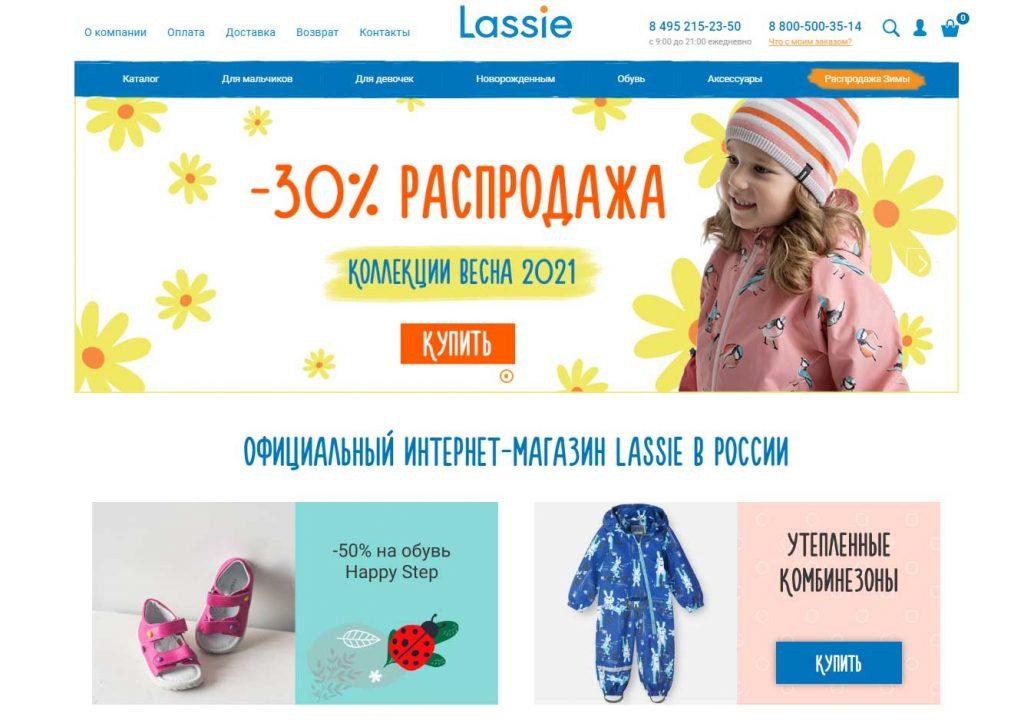 Магазин детской одежды Lassie