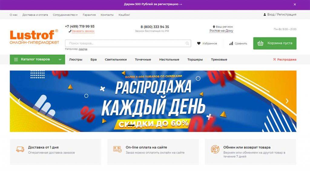 Интернет-магазин Lustrof.ru