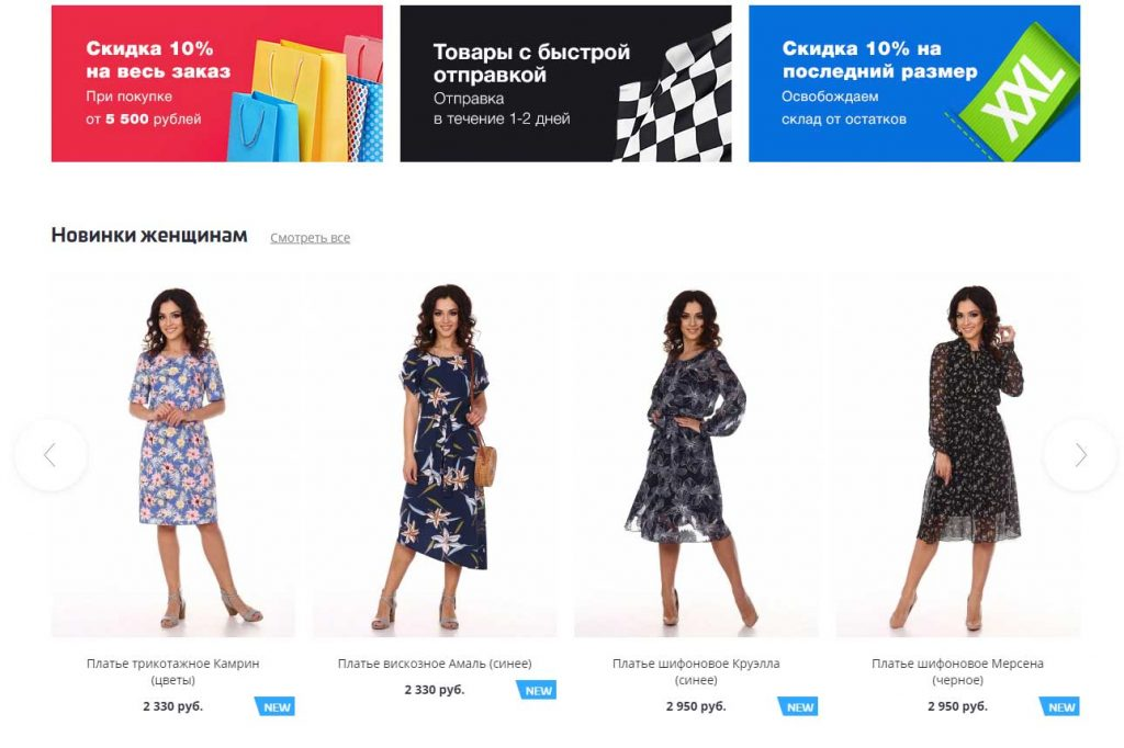 Заказать одежду в магазине Инсантрик