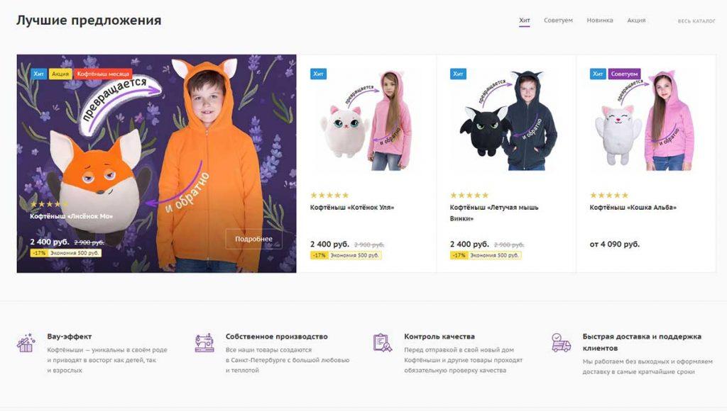 Заказать одежду в магазине Кофтеныши