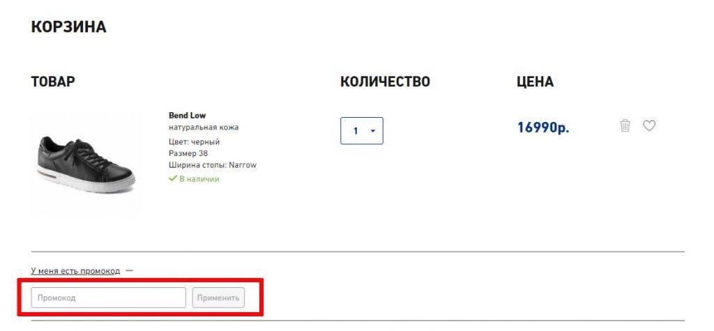 Ввести промокод при оформлении заказа в интернет-магазине Биркеншток