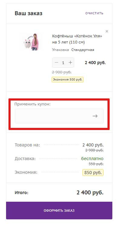 Введите промокод на получение скидки в магазине Кофтеныши