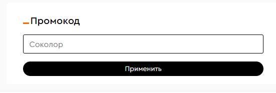 Ввести промокод при оформлении заказа в интернет-магазине SoColor