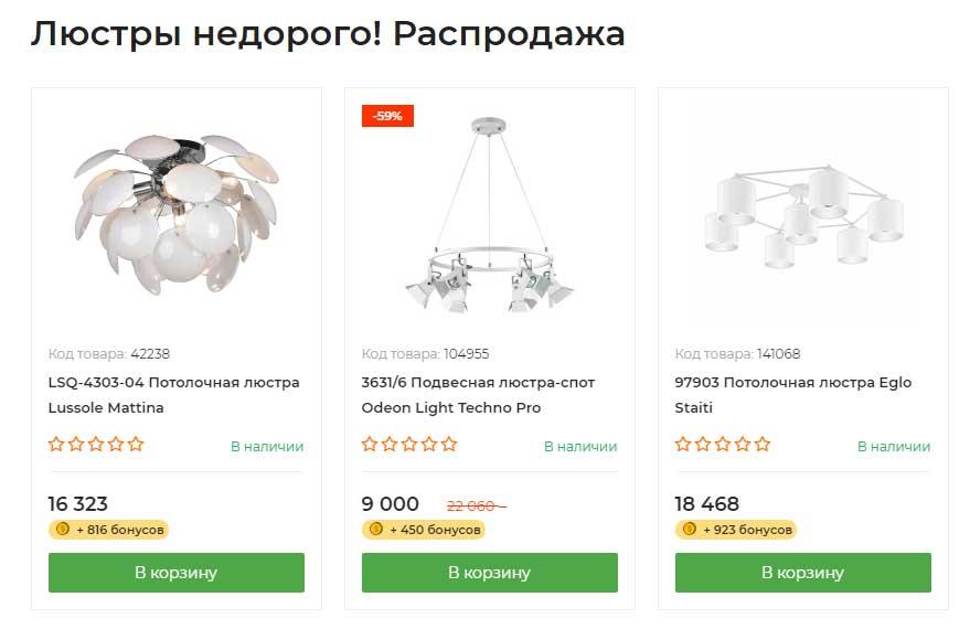 Распродажа в магазине Lustrof.ru