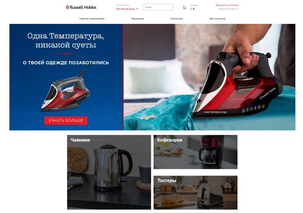 Интернет-магазин Russell Hobbs