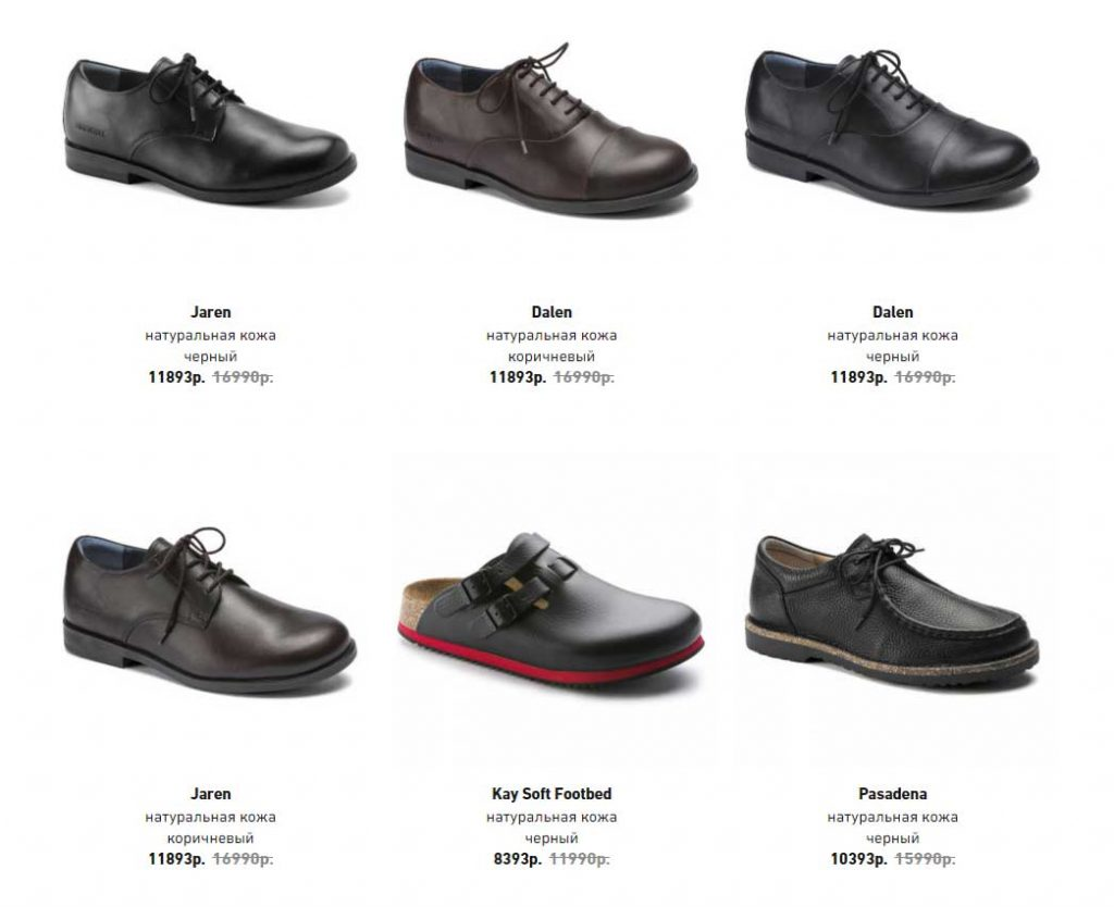 Скидки на обувь Birkenstock