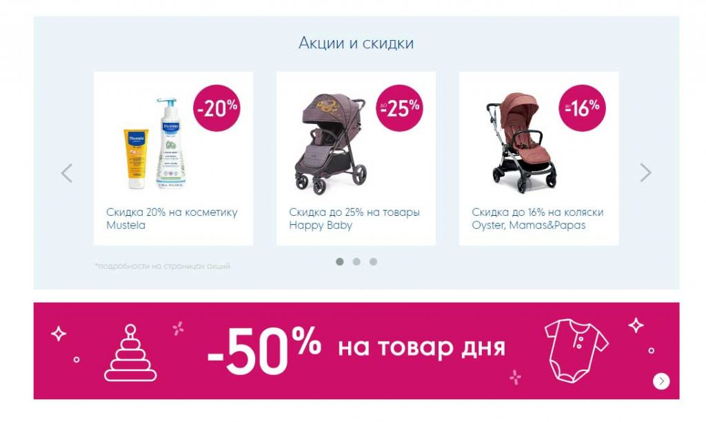 Скидки в Mothercare