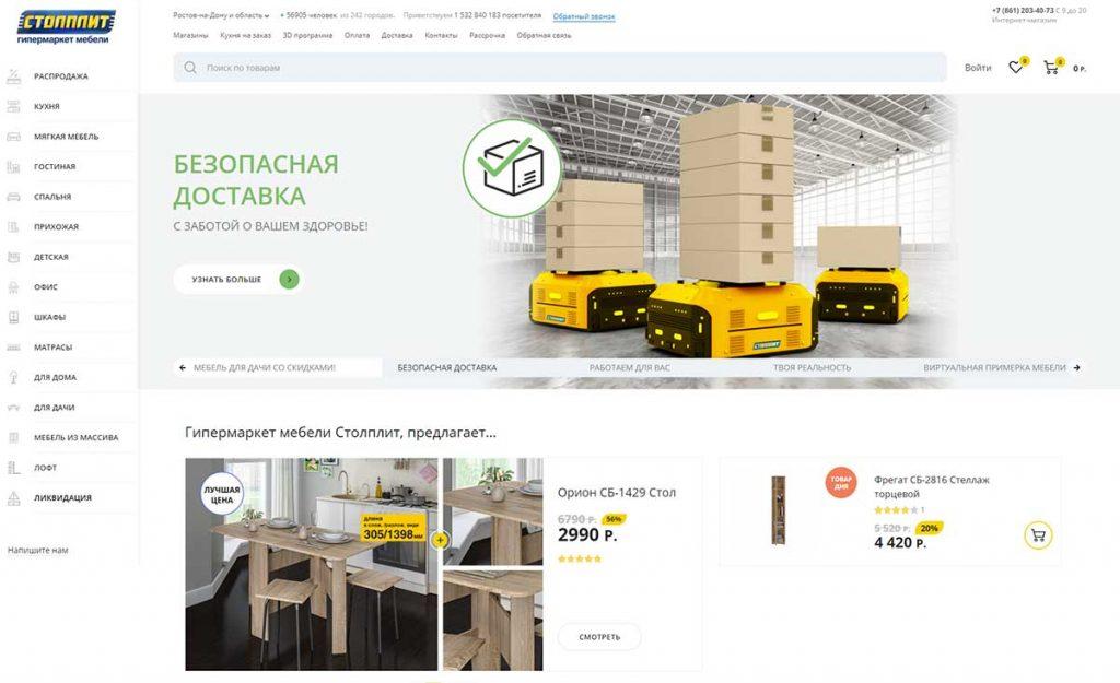 Интернет-магазин Столплит