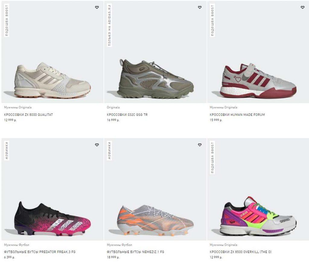 Заказать обувь Адидас