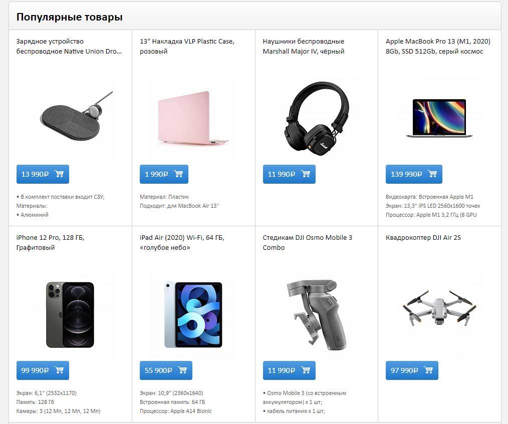Заказать технику Apple в магазине iPort.ru
