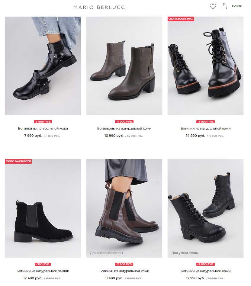Заказать обувь в Mario Berluchi